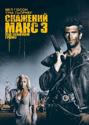 Фільм «Скажений Макс: Під Куполом Грому» (1985)