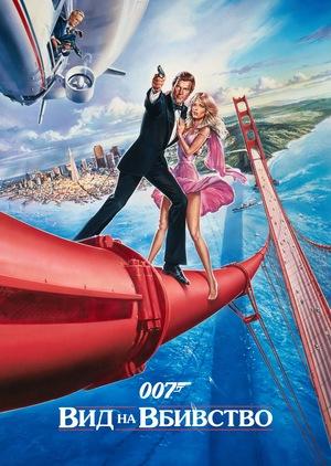 Фільм «007: Вид на вбивство» (1985)