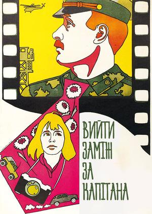Фільм «Вийти заміж за капітана» (1985)