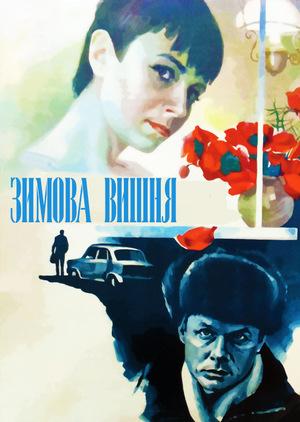 Фільм «Зимова вишня» (1985)