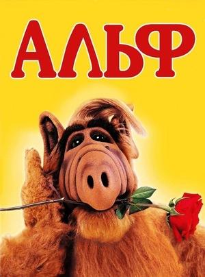 Серіал «Альф» (1986 – 1990)