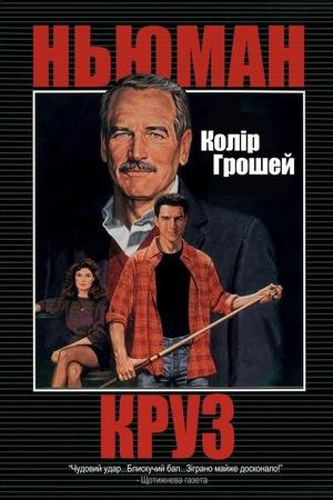 Фільм «Колір грошей» (1986)