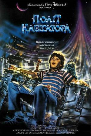 Фільм «Політ навігатора» (1986)