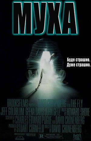 Фільм «Муха» (1986)