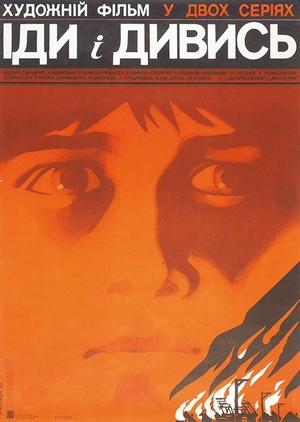 Фільм «Іди і дивись» (1985)