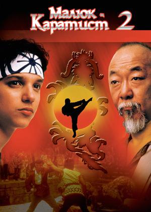 Фільм «Малюк-каратист 2» (1986)