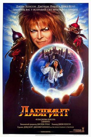 Фільм «Лабіринт» (1986)