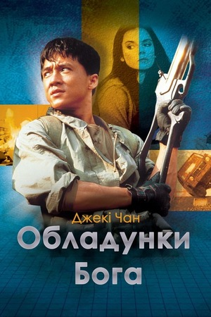Фільм «Обладунки Бога» (1986)