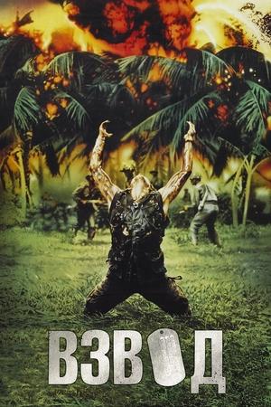 Фільм «Взвод» (1986)