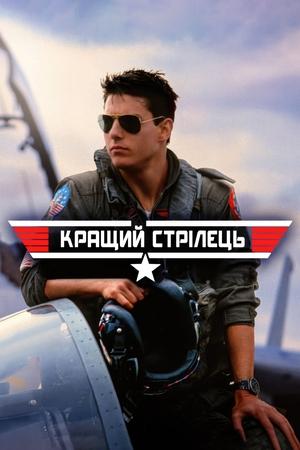 Фільм «Кращий стрілець» (1986)