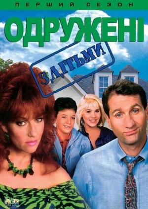 Серіал «Одружені з дітьми» (1987 – 1997)