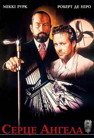 Фільм «Серце ангела» (1987)