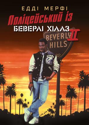 Фільм «Поліцейський з Беверлі Хіллз II» (1987)