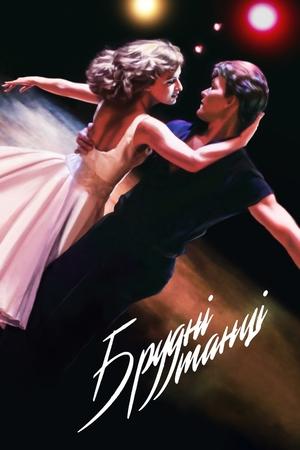 Фільм «Брудні танці» (1987)