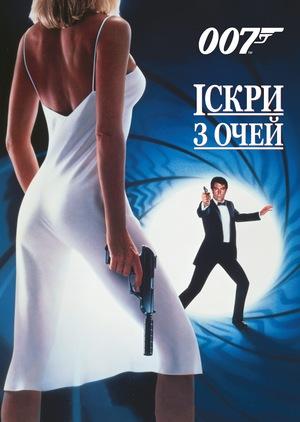 Фільм «Живі вогні» (1987)
