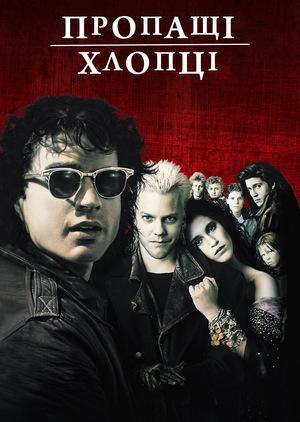 Фільм «Пропащі хлопці» (1987)
