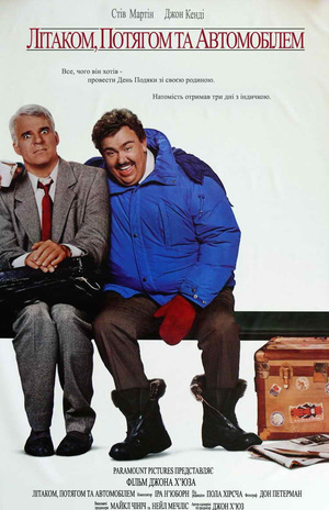 Фільм «Літаком, потягом, автомобілем» (1987)