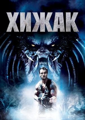 Фільм «Хижак» (1987)