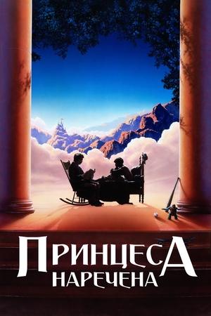 Фільм «Принцеса-наречена» (1987)