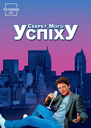 Фільм «Секрет мого успіху» (1987)