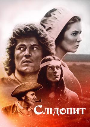 Фільм «Слідопит» (1987)