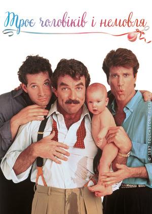 Фільм «Троє чоловіків і немовля» (1987)
