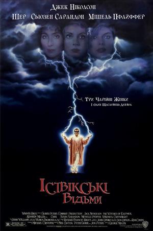 Фільм «Іствікські відьми» (1987)