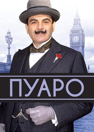 Серіал «Пуаро Аґати Крісті» (1989 – 2013)