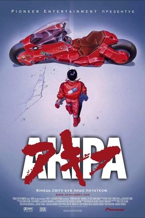 Аніме «Акіра» (1988)