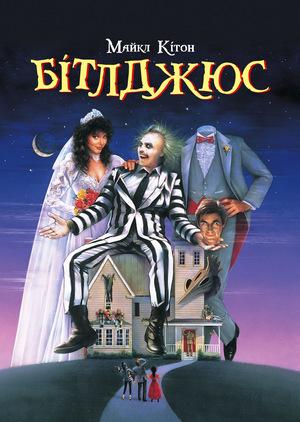 Фільм «Бітлджус» (1988)