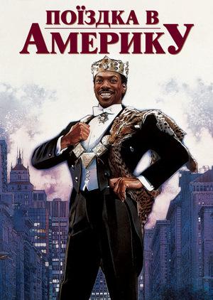 Фільм «Поїздка в Америку» (1988)