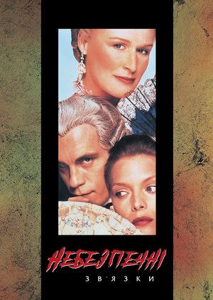 Фільм «Небезпечні зв'язки» (1988)