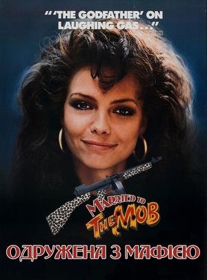 Фільм «Одружена з мафією» (1988)