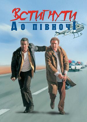 Фільм «Встигнути до опівночі» (1988)