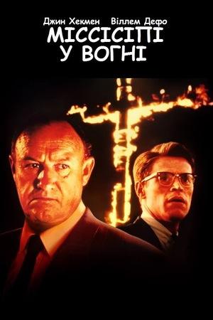 Фільм «Міссісіпі у вогні» (1988)