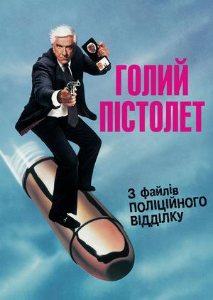 Фільм «Голий пістолет» (1988)