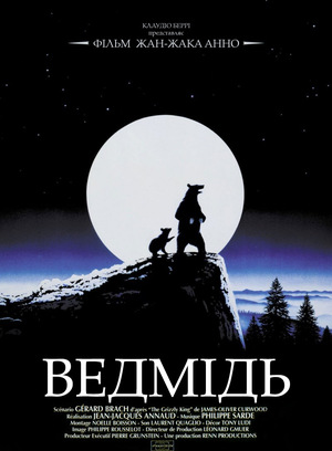 Фільм «Ведмідь» (1988)