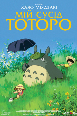 Аніме «Мій сусід Тоторо» (1988)