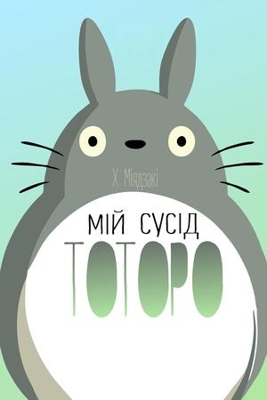 Мультфільм «Мій сусід Тоторо» (1988)