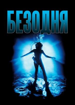 Фільм «Безодня» (1989)