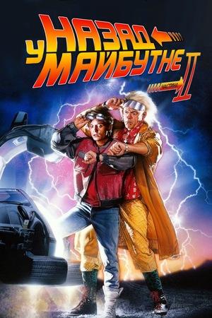 Фільм «Назад у майбутнє. Частина друга» (1989)