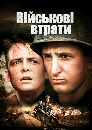 Фільм «Військові втрати» (1989)