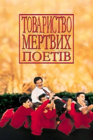 Фільм «Товариство мертвих поетів» (1989)