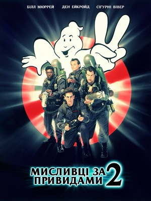 Фільм «Мисливці за привидами 2» (1989)