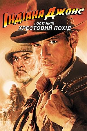 Фільм «Індіана Джонс і Останній Хрестовий Похід» (1989)