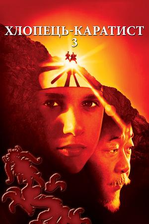 Фільм «Малюк-каратист 3» (1989)