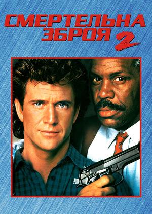 Фільм «Смертельна зброя 2» (1989)