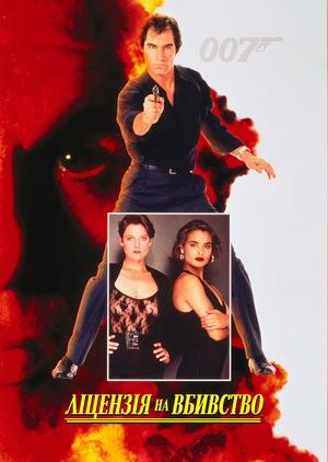 Фільм «007: Ліцензія на вбивство» (1989)