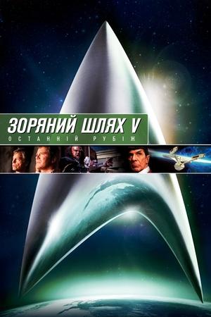 Фільм «Зоряний шлях 5: Останній рубіж» (1989)