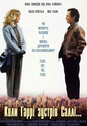Фільм «Коли Гаррі зустрів Саллі» (1989)